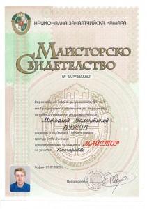 ключар_сертификат_1