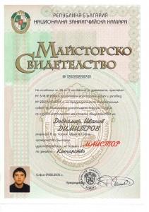 ключар_сертификат_2