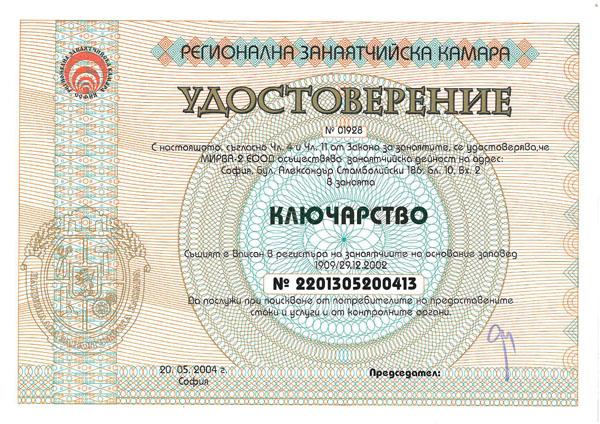 ключар_удостоверение