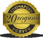 ключар_20_ГОДИНИ